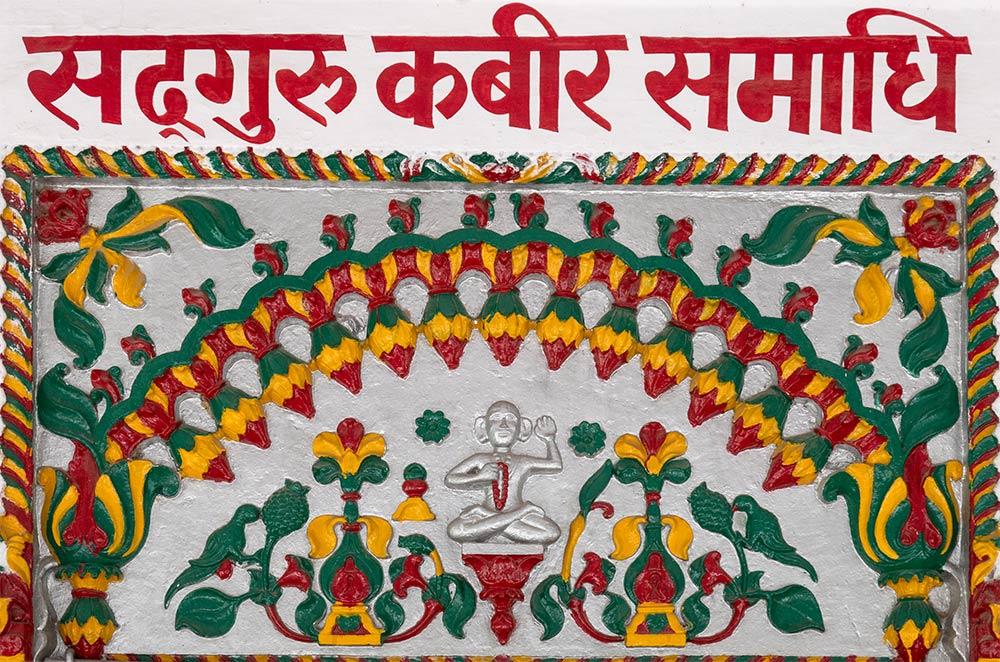 Садгуру Кабир Самадхи (на хинди), Магахар