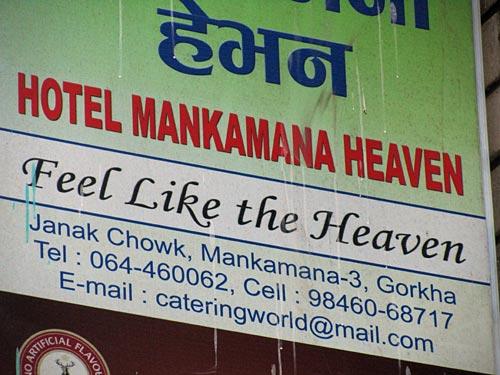 Manakamana Hotel Zeichen